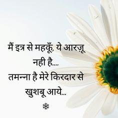"""""""👉Tamanna""""h mere kirdaar se khushbu i☺ Hindi Quotes Images, Shyari Quotes, Hindi Quotes On Life, True Quotes, Words Quotes, Good Thoughts Quotes, Good Life Quotes, Attitude Quotes, Motivational Poems"""