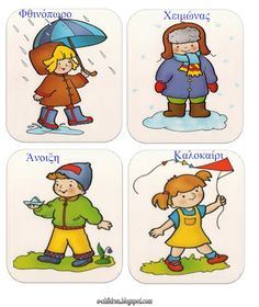 Los Niños: Τα παιδιά στις 4 ΕΠΟΧΕΣ του χρόνου Seasons Months, Weather Seasons, Four Seasons, Educational Activities, Activities For Kids, Weather Crafts, Kids Artwork, Blog Writing, Pre School