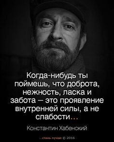 Someday you will understand that kindness, tenderness, caress and care is a manifestation of inner strength, not weakness. Wise Quotes, Words Quotes, Wise Words, Motivational Quotes, Sayings, Russian Quotes, Architecture Quotes, Inner Strength, Life Motivation