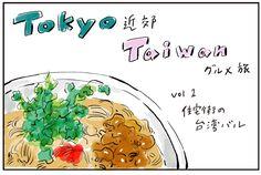 台湾グルメを東京で!わざわざ行きたい二子新地「麺線屋フォルモサ」|FOOD|OTONA SALONE[オトナサローネ] | 自分らしく、自由に、自立して生きる女性へ
