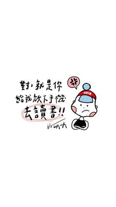 Words Wallpaper, Graffiti Wallpaper, Cute Wallpaper Backgrounds, Wallpaper Quotes, Cute Wallpapers, Wallpaper Art, Meaningful Quotes, Inspirational Quotes, Chinese Quotes