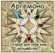 Народ! Заходите на проект) Отвлекитесь немного от реала! Окунитесь в мир Аргемоны! Поиграйте в квиддитч или драконбол, поселитесь в Отеле 13ый Привал и заведите себе маскота или разведите цветник, Почитайте или напишите статью в Агору! Возможностей куча! http://argemona.ru/