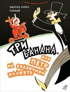 "З.К. Слабый ""Три банана, или Петр на сказочной планете"""