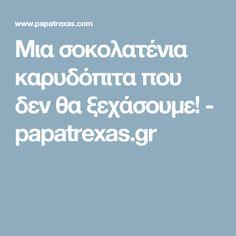 Μια σοκολατένια καρυδόπιτα που δεν θα ξεχάσουμε! - papatrexas.gr