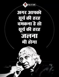Motivational Picture Quotes, Inspirational Quotes About Success, Inspirational Quotes Pictures, Self Respect Quotes, Beginning Quotes, Ego Quotes, Kalam Quotes, Life Quotes Pictures, Study Motivation Quotes