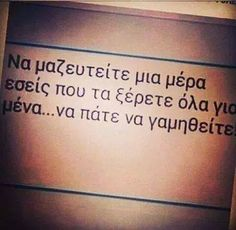 Discovered by Valia Beli. Find images and videos about greek quotes, greek and γρεεκ on We Heart It - the app to get lost in what you love. Boy Quotes, Qoutes, Funny Quotes, Greek Quotes, Wise Words, We Heart It, Health Tips, Meant To Be, Tattoo Quotes