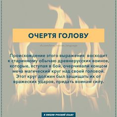 Dictionary Definitions, Russian Language, Clever Quotes, Interesting Information, Self Development, Thought Provoking, Beautiful Words, Puns, Vocabulary