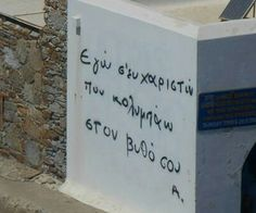 """Find and save images from the """"greek quotes"""" collection by Ζαφι Ζαχαρακη (zafi_zacharaki) on We Heart It, your everyday app to get lost in what you love. Graffiti Quotes, Wall Art Quotes, Lyric Quotes, Me Quotes, Greek Music, Greek Quotes, Music Lyrics, Just Love, Notes"""