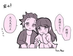 Manga Art, Anime Art, World Of Gumball, Slayer Anime, Sword Art Online, Comic Strips, Lions, Chibi, Funny Pictures