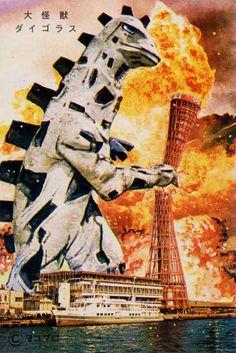 Japanese Trading Card: The Giant Monster Daigoras. 1968