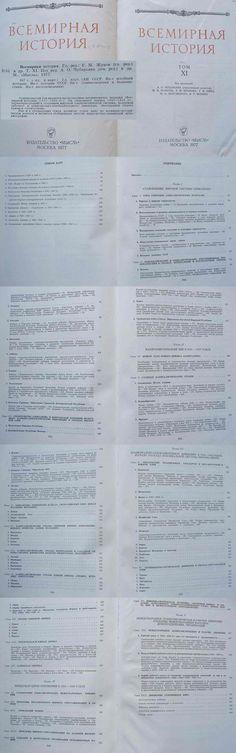 Всемирная история / гл. ред. Жуков, в 10 тт., Т. 11 (дополнительный), в печатном виде (НБУВ).