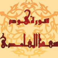 سورة هود ... للشيخ سعد الغامدى by Abou Al Khier on SoundCloud