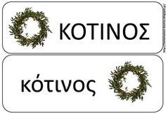 ελ8 Olive Tree, Autumn, Crafts, Manualidades, Fall Season, Fall, Handmade Crafts, Craft, Arts And Crafts