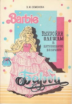 Free Copy of Pattern Book - vintage fashion doll clothes. Barbie Sewing Patterns, Doll Dress Patterns, Sewing Dolls, Vintage Sewing Patterns, Free Barbie, Barbie And Ken, Diy Barbie Clothes, Barbie Stuff, Doll Stuff