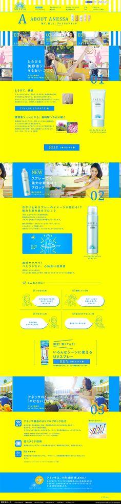 ランディングページ LP ANESSA|スキンケア・美容商品|自社サイト