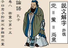 """【《说文解字》,""""党""""(繁体,上尚下黑)】意即""""尚黑""""。""""党"""",""""党人"""",在汉语中含有贬义。.....中国历史上的政治小集团,往往被称为""""朋党"""",在中国传统文化中,是不好的概念,与""""狐朋狗党""""同义,""""结党""""和""""营私""""连在一起。(选自《9评》)小秘你表误会啊,我说国民党"""