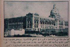 كلية سان مارك قبل افتتاحها، الإسكندرية