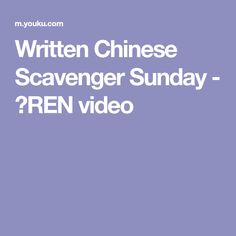 Written Chinese Scavenger Sunday - 人REN video Chinese Tv Shows, Sunday, Writing, Domingo, A Letter, Writing Process