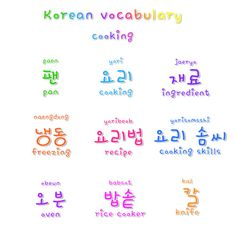 ❋learn korean - cooking❋