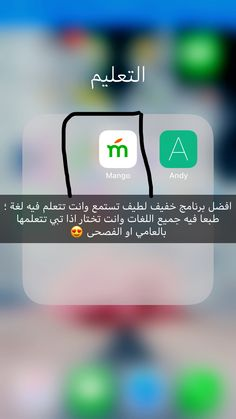 Iphone Photo Editor App, Study Apps, Vie Motivation, Iphone App Layout, Iphone Wallpaper App, Learning Websites, Applis Photo, English Language Learning, Learn English Words