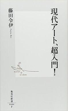 現代アート、超入門! (集英社新書 484F) | 藤田 令伊 |本 | 通販 | Amazon