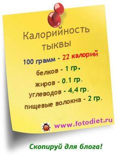 калорийность тыквы - http://fotodiet.ru/kalorijnost-tykvy.htm