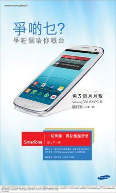 smartone ads