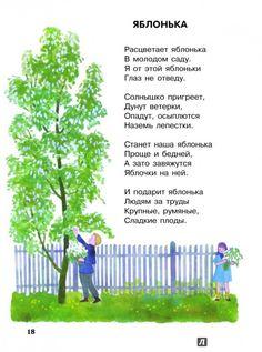 Иллюстрация 5 из 6 для Травушка-муравушка - Елена Благинина | Лабиринт - книги. Источник: СТРЕКОЗА