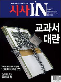 시사IN 제66호 - 교과서 대란