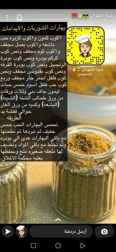 Arabian Food, Food Decoration, Diy Food, Food And Drink, Cooking Recipes, Arabic Food, Chef Recipes