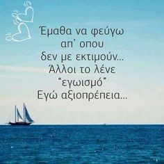 Qoutes, Funny Quotes, Funny Phrases, Greek Quotes, English Quotes, So True, True Words, Self, Goals