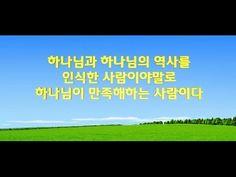 전능하신 하나님의 발표《하나님과 하나님의 역사를 인식한 사람이야말로 하나님이 만족해하는 사람이다》