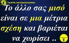 Funny Statuses, Special Quotes, Greek Quotes, English Quotes, Funny Photos, Life Quotes, Jokes, Humor, Sayings