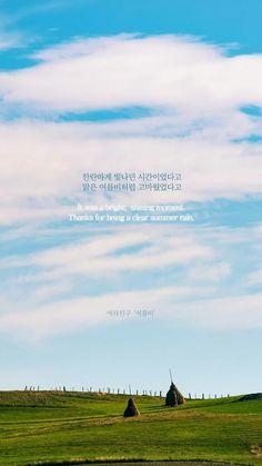 K Quotes, Rain Quotes, Lyric Quotes, Summer Rain Lyrics, Summer Songs, Korean Phrases, Korean Words, Song Lyrics Wallpaper, Wallpaper Quotes