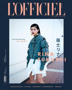 LOFFICIEL MANILA Nº18 #RINAFUKUSHI February 2017 Our cover girl and emerging Filipino-Japanese model Rina Fukushi @rinao127 makes a case to Celene Sakurako about modeling for self-expression. Designers from Milan to Moscow take an art approach to the accessories game. Herbal ingredients and ancient beliefs culminate in the latest beauty products and treatments to check out right now. Neal P. Corpus @nlpz talks to the eight emerging designers who are making a bid to put their capital on the…