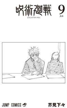 How To Make Comics, Anime Screenshots, Manga Reader, Free Therapy, Creepy, Geek Stuff, Animation, Fan Art, Memes