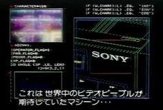 Sony VHS commercial 1988