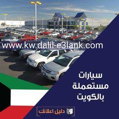 سيارات مستعملة للبيع الكويت