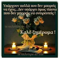Good Night, Good Morning, Unique Quotes, My Philosophy, Greek Quotes, Me Me Me Song, Picture Quotes, Qoutes, Life Quotes