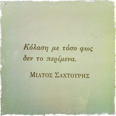 Find images and videos about quotes, greek quotes and greek on We Heart It - the app to get lost in what you love. Best Inspirational Quotes, Amazing Quotes, Best Quotes, Love Quotes, Funny Quotes, Simple Words, Cool Words, Wise Words, Greek Words