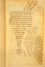 Folio 302b from al-Āqsarā'ī's Ḥall al-Mūjiz  (The Key to the Mūjiz) featuring the colophon. The biscuit, semi-glossy paper has visible laid ...