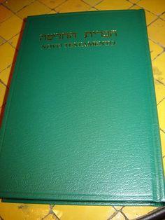 Hebrew - Portuguese Bilingual New Testament / O Novo Testamento Em Hebraico E Portugues / 2010