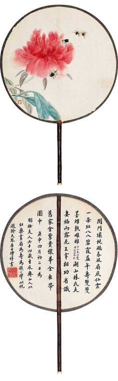 齊白石 -《蜂花之戀》(團扇)                  Qi Baishi (1864-1957),  1920年作, 直徑 24cm.
