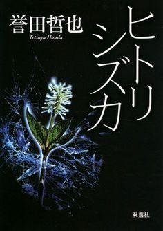 ヒトリシズカ (双葉文庫):Amazon.co.jp:本