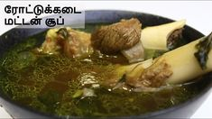 INGREDIENTS: 1 tsp oil tsp ginger garlic paste kg mutton nalli tsp turmeric powder salt as req 6 an. Full Meals, Recipes In Tamil, Garlic Paste, Healthy Soup, Turmeric, Soup Recipes, Steak, Beef, Food