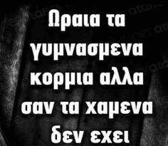 Τα YOLO της Δευτέρας | Athens Voice Color Psychology, Just Kidding, Out Loud, True Words, Just In Case, Picture Video, Favorite Quotes, Funny Quotes, Hilarious