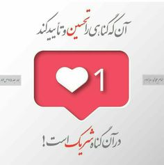 Poem Quotes, Poems, Farsi Tattoo, Imam Hussain Wallpapers, Sad Texts, Muslim, Cards, Anime, Poetry