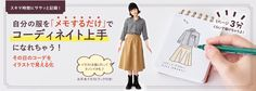 自分の服をメモするだけ Japanese Design, Banner, Outfit, Kids, Banner Stands, Outfits, Young Children, Japan Design, Boys
