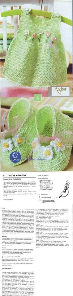 ganchillo vestido de verano para niños. zapatitos de bebé con los patrones de ganchillo | hogar de laboratorio