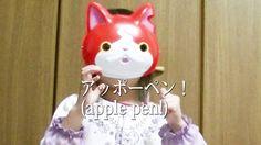 娘のPPAP(Pen-Pineapple-Apple-Pen)ペンパイナッポーアッポーペン